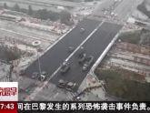 Người Trung Quốc sửa cầu chỉ mất 43 giờ, người Mỹ cũng nhanh không kém